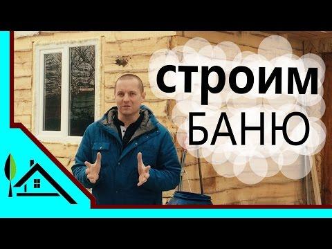 Строим баню | Подробный разбор | Построй Свой Дом
