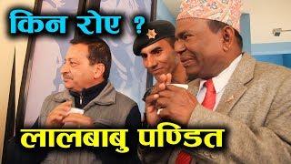 किन रोए Lal Babu Pandit ???  Rajaram Paudel को अगाडी || Mazzako TV
