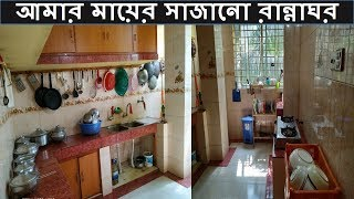 Bangladeshi Kitchen Tour | Bengali Kitchen Organization Ideas | Bangladeshi Mom's Organized Kitchen