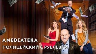 Полицейский с Рублёвки 3 cезон | Трейлер