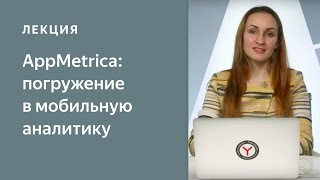 AppMetrica: погружение в мобильную аналитику. Аналитическая платформа для мобильных приложений