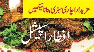 Achari Sabzi Recipe in Urdu, English by kashif TV
