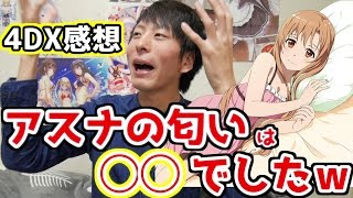 【劇場版SAO】4DX見てきた!アスナの匂いは〇〇の香りでしたw【SWORD ART ONLINE -Ordinal Scale-】 thumbnail