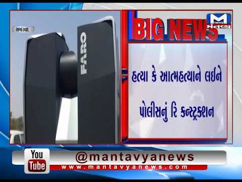 Ahmedabad Chirag Patel Murder Case:Crime Branch and FSL Team reached incident location