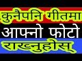 How To Set Photo In Mp3 Song | How To Add Image In Songs | In Nepali By UvAdvice