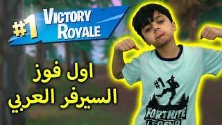 البنق خخخوي لازم افوز بفورتنايت - فريق عدنان - fortnite
