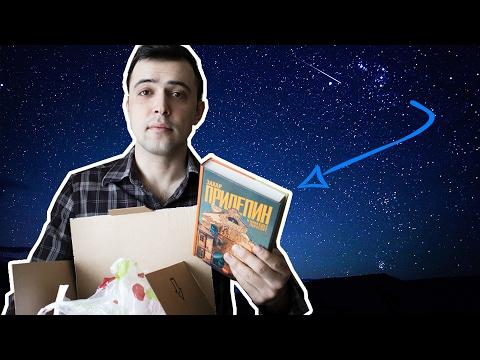 КНИГА ПЛОХОЙ ПОДАРОК?! Как правильно дарить книги.