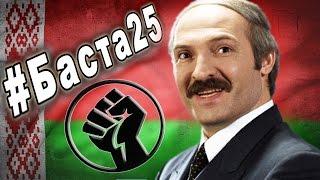 ЕС вступился за арестованных тунеядцев в Беларуси #Баста25