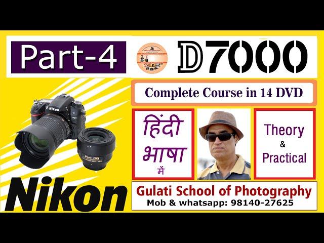 04 DVD | Nikon D7000 Camera Lenses | Aperture | ISO | Shutter | Metering Modes | कोर्स हिंदी में
