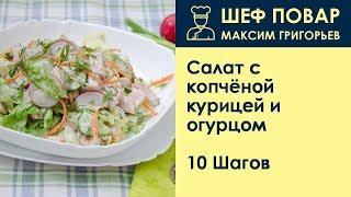 Салат с копчёной курицей и огурцом . Рецепт от шеф повара Максима Григорьева