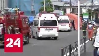 ЧП в Японии: неизвестный напал с ножом на школьников - Россия 24