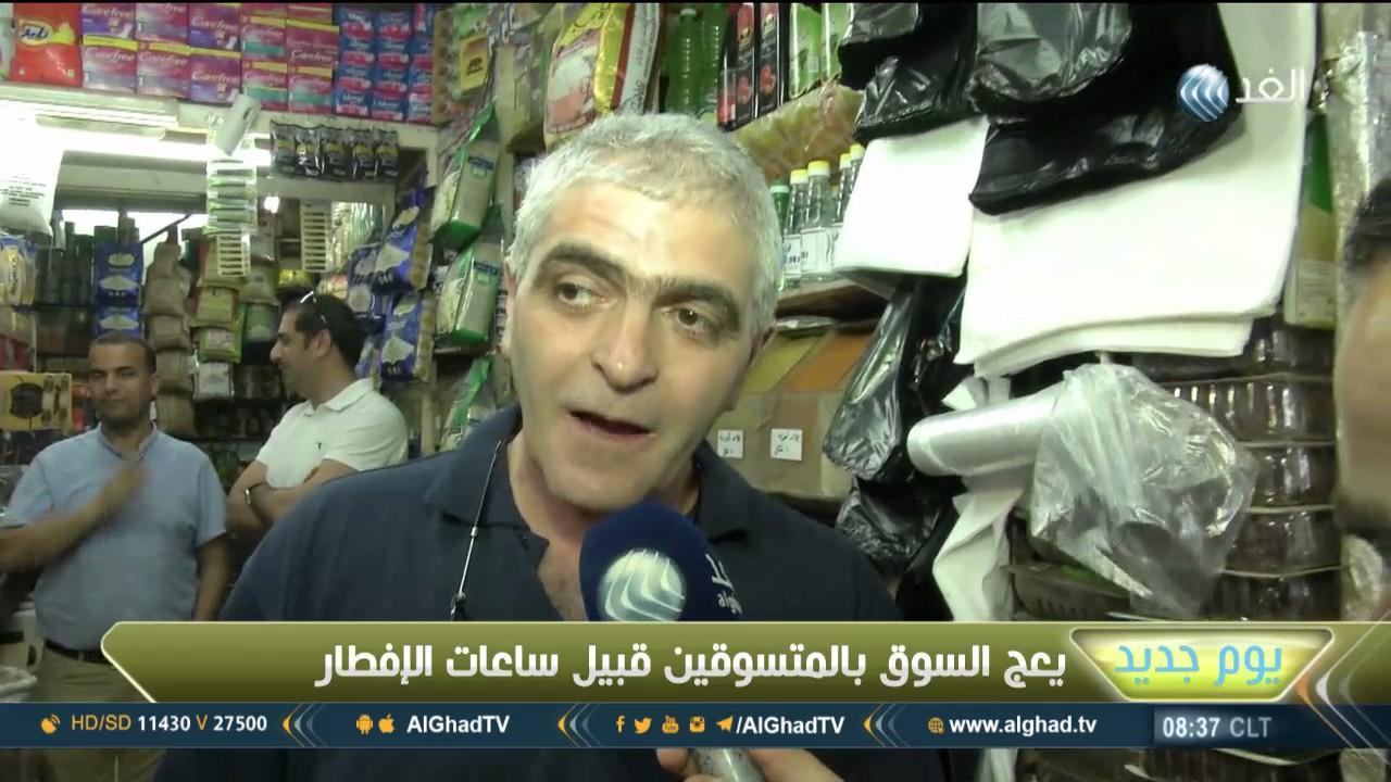يوم جديد | نابلس.. عاصمة الكنافة الفلسطينية تلبي أذواق مريديها في رمضان
