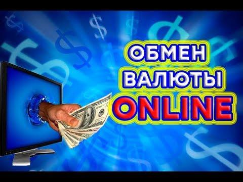 Как обменять валюту онлайн? – Утро в Большом Городе
