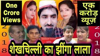 Latest Comedy Film ! Shekhchilli ka Jhinga Lala ! शेखचिल्ली का झींगा लाला !