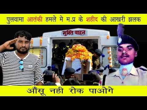 pulwama aatanki hamla ll madhya prdesh shaheed ki aakhri jhalak ll indian army