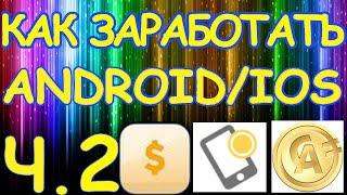 Заработок от 5$ в день! Мессенджер, который платит доллары! На iOS и Android!