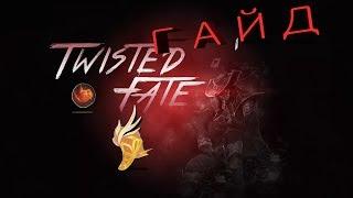 Твистед фейт - мамин шулер гайд 9 сезон Лига Легенд / Twisted fate guide 9 season League of Legends