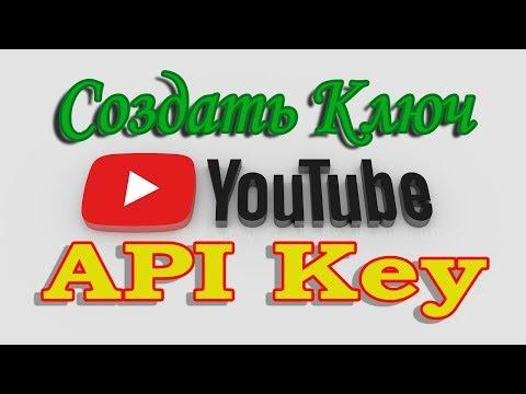 Как создать API Key ключ для YouTube