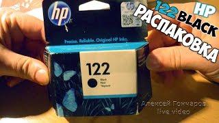 Розпакування картриджа HP 122 чорний (CH561HE), як правильно міняти картриджі