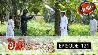 Minigandela | Episode 121 | Sirasa TV 30th November 2018 [HD] Thumbnail