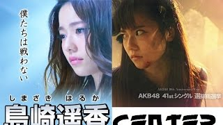 AKB48 40th Single Paruru Center Bokutachi wa Tatakawanai 41stシング...