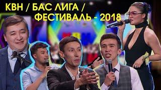 КВН БАС ЛИГА отборочный Фестиваль 2018