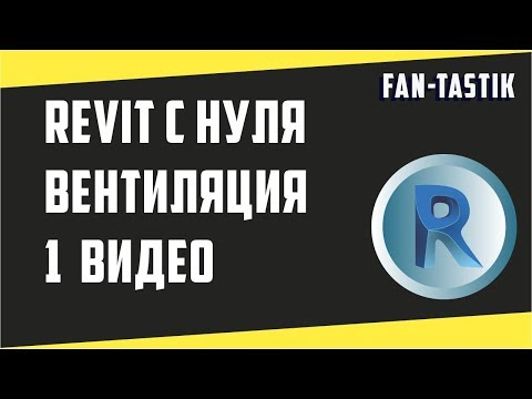 Revit для начинающих с нуля за 1 видео. Вентиляция