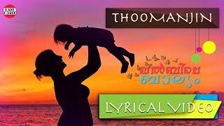 Thoomanjin | Khalbile Balyam | Ft.Vrinda varma | O.M. Karuvarakundu | Lyrical Song