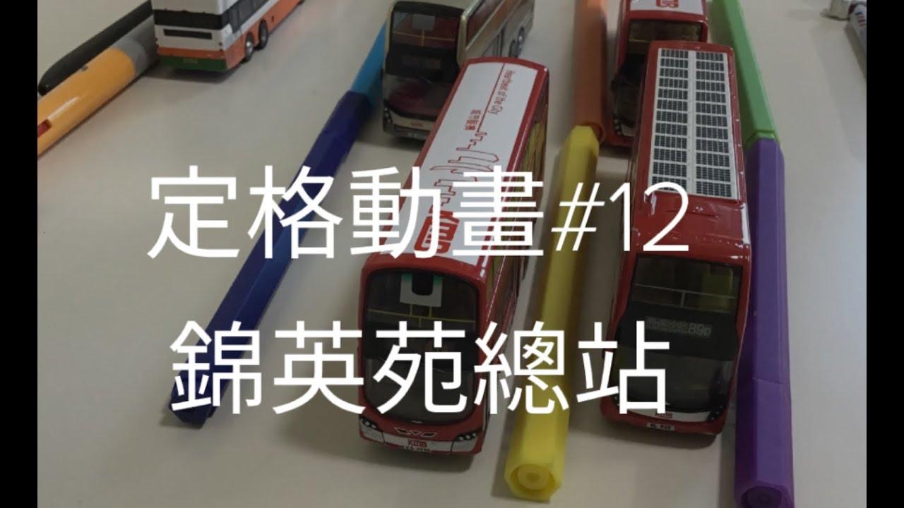 定格動畫#12 錦英苑巴士總站