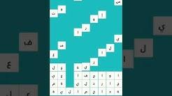 5a4146d47 حل المرحلة 87( وزارات ) من المجموعة الثامنة ل كلمة السر / وزارة موجودة فقط  في السعودية من 4 حروف - Duration: 2:27.