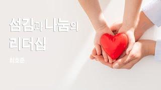 [Health.넷향기] 최호준 총장의 '섬김과 나눔의 …