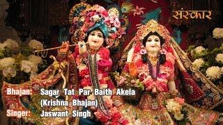 Sagar Tat Par Baith Akela Krishna Bhajan Sanskar Ke Bhajan Vol 9 Jaswant Singh
