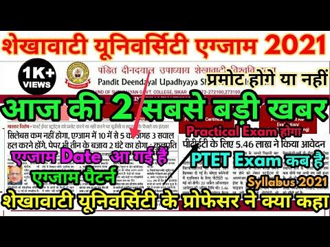 Shekhawati University Exam 2021 Big Update || PDUSU Exam 2021 Big News Today || UG PG BEd Exam 2021
