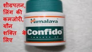 Himalaya Confido  / शीग्र पतन , यौन शक्ती, समय पूर्व स्कलन /Uses, Benefits