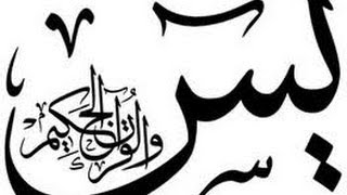 سورة يس كاملة وخاشعة بصوت الشيخ يوسف الصقير Abu Aws