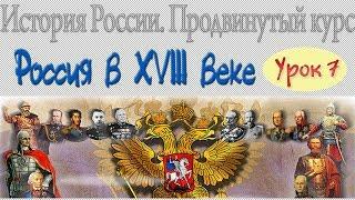 Военные реформы. Россия в XVIII в. Урок 7