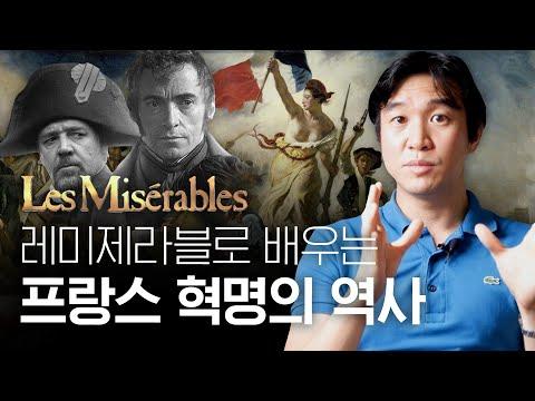 🇫🇷 프랑스 국기의 비밀?! 영화 [레미제라블] 역사배경 설명ㅣ프랑스 혁명