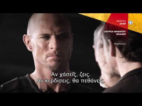 ΚΟΥΡΣΑ ΘΑΝΑΤΟΥ: ΚΟΛΑΣΗ (DEATH RACE 3: INFERNO) - trailer