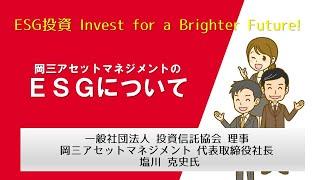 【ESG投資】≪Invest for a Brighter Future!プロジェクト≫投資信託協会 塩川理事「岡三アセットマネジメントのESGについて」
