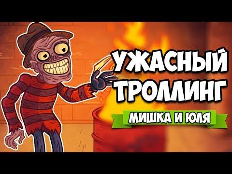 Troll Face Quest Horror 2 ПОЛНОЕ ПРОХОЖДЕНИЕ ♦ УЖАСНЫЙ ТРОЛЛИНГ 2