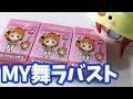オリジナルデフォルメ!MY舞☆TONIGHTラバーストラップコレクション開封!