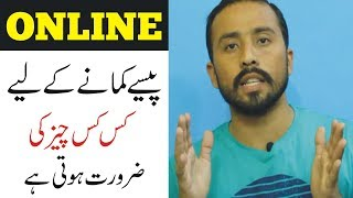 Hi friends!! i'm here with this new video of online earning. in i will tell you how to earn real money online. the required things...