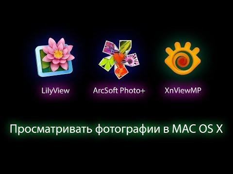 Просматривать фотографии на MAC OS X