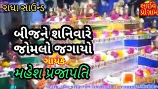 બીજને શનિવારે જોમલો જગાયો | Mahesh Prajapati Live Video | Bij ne shanivare jomlo jagayo | New Bhajan