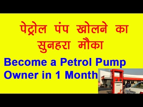 पेट्रोल पंप खोलने का सुनहरा मौका || How To Become a Petrol Pump Owner in One Month (in Hindi)