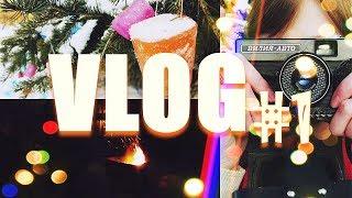 VLOG #1: В новогоднюю ночь взрывала мангал и украшала настоящую ёлку! О фото и моём атеизме