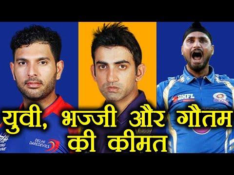IPL 2018 Auction: Yuvraj Singh, Gautam Gambhir, Harbhajan Singh's base price| वनइंडिया हिंदी