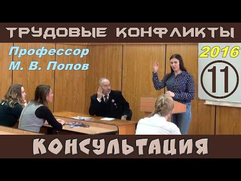 М.В.Попов. 11. «Консультация». Трудовые конфликты 2016.