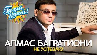 Алмас Багратиони - Не успеваю - Видеоальбом