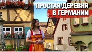 Простая деревня в Германии  // Как все изменить? // Красивые дома